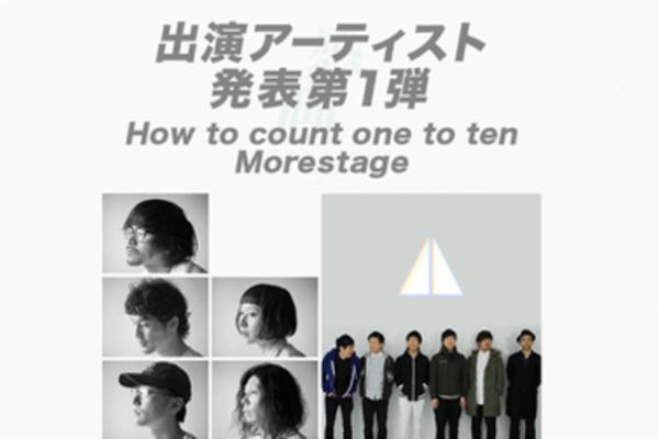 現在募集中の「感画」フェスプロジェクト、出演第一弾は「How to count one to ten」「morestage」に決定!