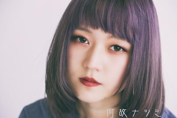 何故ナツミ、豪華ミュージシャン達からコメントを寄せられた新アルバム『最前線』を5月30日にリリース!