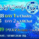 バーチャル音楽フェス「くらげビート 6」11/28(土)、12/5(土)、12/19(土)の3DAYS開催!多彩なVミュージシャン、VTuberが参加。入場無料!
