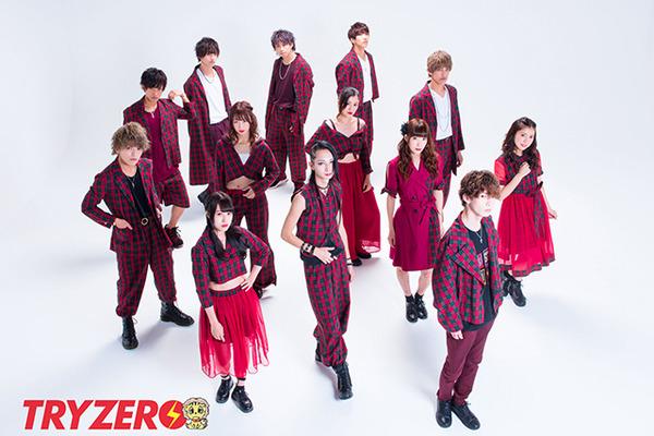 TRYZERO ━━「ゼロ」から「トライ」し、さらなる高みへ前進する… 大きな期待を集める大型新人ダンスボーカルユニット
