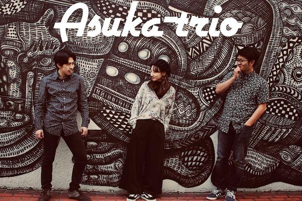 Asuka-trio 独特のトリオ編成で描く新感覚インストゥルメンタルミュージックの世界