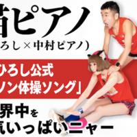 猫ピアノ結成!「猫ひろし公式マラソンソング」を世界に届かせて元気いっぱいニャー!!プロジェクト実施。