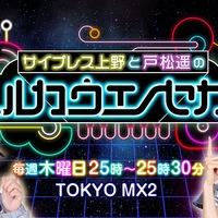 サイプレス上野と戸松遥による音楽番組「ハルカウエノセカイ」の7月ゲストに、SUSHIBOYS、大森靖子、福原遥が登場!