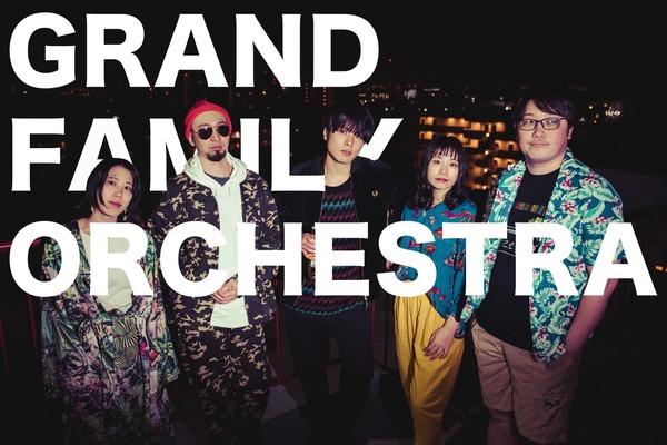 GRAND FAMILY ORCHESTRA 高い音楽的センスで描かれるオリジナリティ