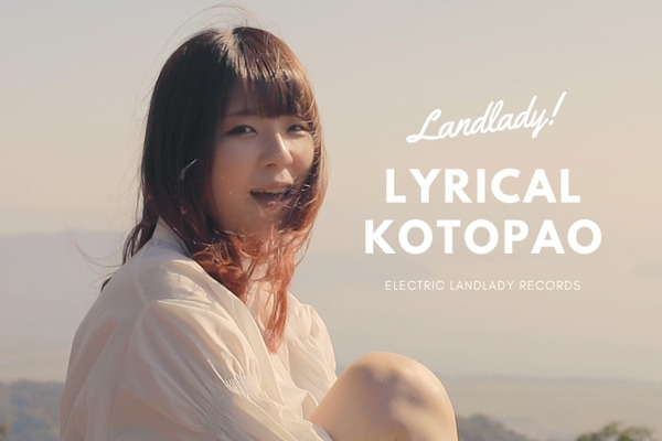 AH(嗚呼) 若女将×アイドルシンガーソングライターという生き方で魅せる独自のポップワールド