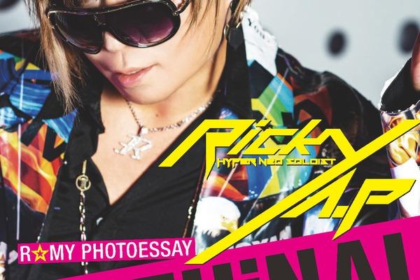【Ricky】のソロデビュー10周年記念写真集の表裏表紙がついに発表!
