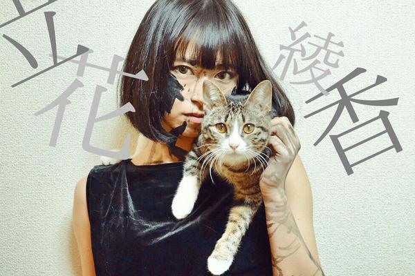 立花綾香ーー憑依系シンガーソングライターの激情