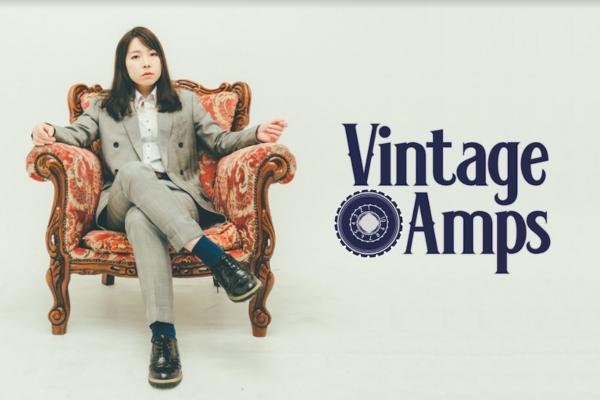 VintageAmps ルーツミュージックを昇華して鳴らす懐かしくも新しいクラシックロック
