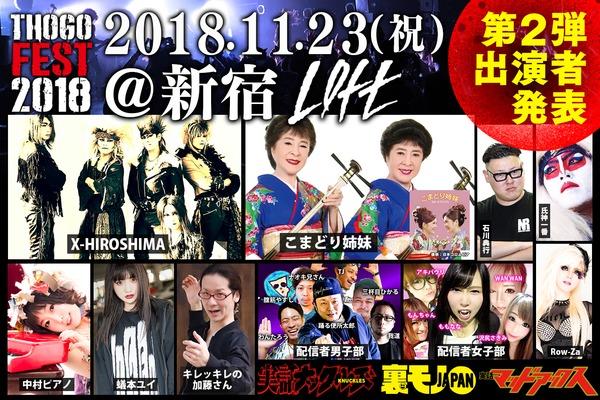<トーゴーフェス2018> 第2弾出演アーティスト発表!X-HIROSHIMA、こまどり姉妹など13アーティスト