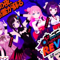 VIVEアンバサダーによる悪霊が蘇る音楽ライブ「REVIVE」 10/31ハロウィンに開催決定!