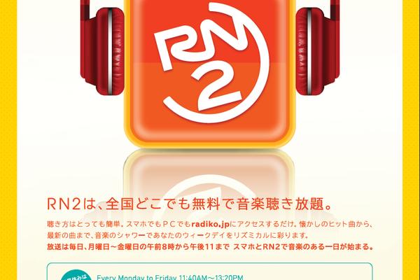 ラジオNIKKEI  RN2 歌詞を見ながらラジオを聴く?!   新しいラジオの聴き方を要チェック!