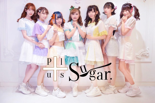 """+Sugar. 生活を""""微糖""""に染めるパワフルでキラキラした7人組"""