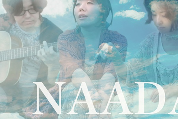 NAADA ━━ ポップ、ノスタルジー、幻想… ジャンルレスなサウンドで描く色とりどりの情景が、心の中にいつまでも鳴り続けていく