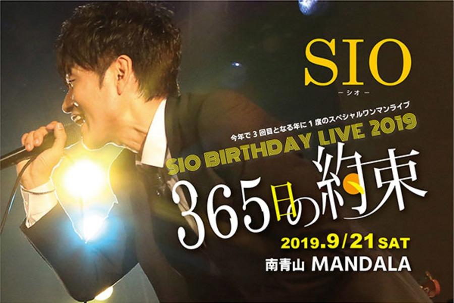 SIO BIRTHDAY ワンマンライブ「365日の約束」2019 映像化プロジェクト