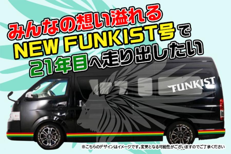 【FUNKIST】 みんなの想い溢れる NEW FUNKIST号で21年目へ走りだしたい!!