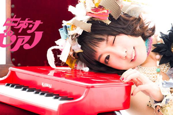 中村ピアノNEWシングル6/6ユニバーサルミュージックよりメジャーリリース!
