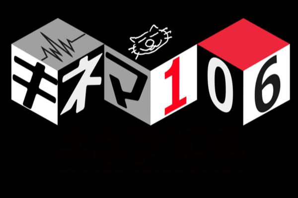 キネマ106 確かなクオリティで世界観を広げる実力派クリエイターチーム