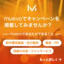 muevoでキャンペーンを掲載してみませんか?