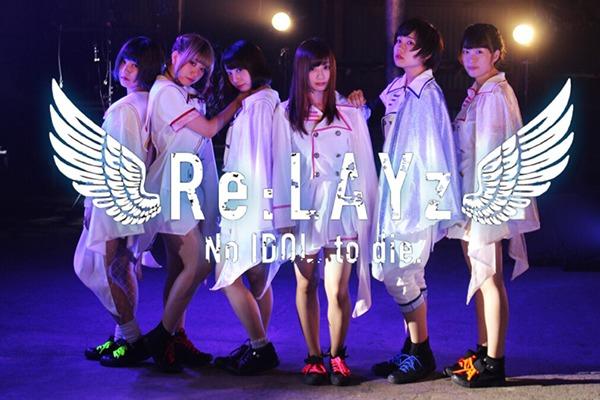 Re:LAYz ━━ ストレス社会を生き抜け!戦う少女たちが、あなたとともに立ち上がる!