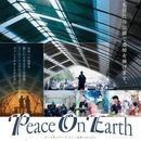 Peace On Earth 「311」の追悼……そこからスタートする未来への前進