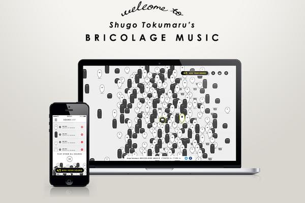 トクマルシューゴの新しい楽曲をみんなで作る!全く新しい「参加型」新曲制作サイト「BRICOLAGE MUSIC」がオープン!
