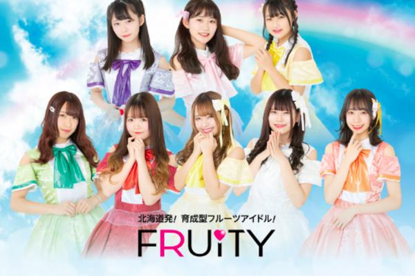 フルーティー 北の大地から日本中を沸かす育成型アイドルグループ