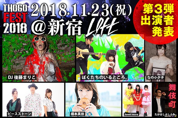 <トーゴーフェス2018>第3弾発表!DJ後藤まりこ、元国民的アイドルなど7アーティスト出演!