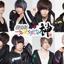 新世紀えぴっくすたぁネ申 —— 8人の得意分野を活かしたアイドル系ヲタクグループ
