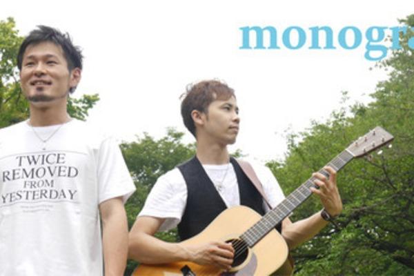 美しい歌声と確かな実力、アコースティックユニット【monogram】