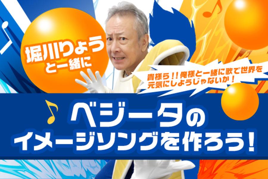 世界を元気に!【堀川りょう】と一緒に「ベジータのイメージソングを作ろう」キャンペーン!!