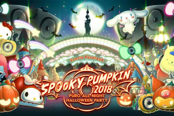 スチャダラパーやSKY-HIらが参戦する「SPOOKY PUMPKIN 2018 〜PURO ALL NIGHT HALLOWEEN PARTY〜」が10月27日に開催決定!