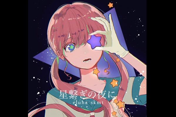 エルハ サキモト(様) 1stシングル【星繋ぎの夜に】限定concaにて発売開始!conca公式アンバサダー就任!
