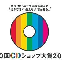 CDショップ大賞、授賞式にご招待&10周年記念グッズの先行販売を実施