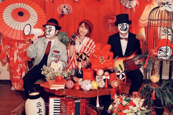 三上ナミと謎カンパニー(NammyNazo) 昭和歌謡とクラシカルな音楽を掛け合わせて鳴らす独自の音