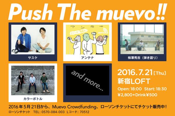 【7月21日@新宿LOFT開催】Push The muevo!!開催決定!