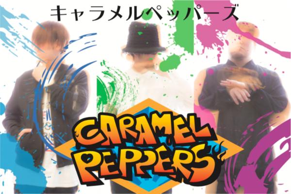 キャラメルペッパーズ 自主企画2マンライブ「キャラメル愛ランド」で見せる山猿との共演に注目