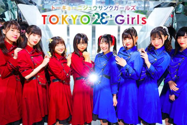 """東京23区ガールズ """"東京×アイドル""""をテーマに、東京を盛り上げ元気にする"""