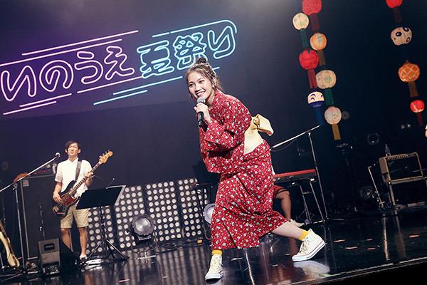 井上苑子 ━━ 自主企画イベント『いのうえ夏祭り2018』ライブレポート