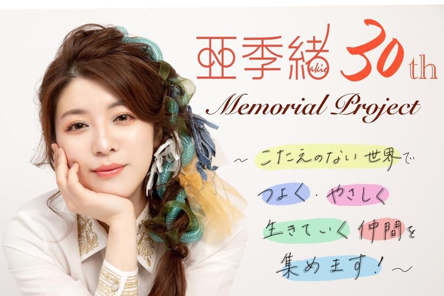 【亜季緒】30歳のメモリアルプロジェクト!〜こたえのない世界で つよく・やさしく 生きていく仲間を 集めます!〜