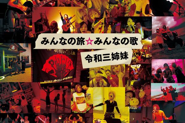 コロナ禍に募った皆の想いのワードを1曲に!令和三姉妹2/17デビュー!