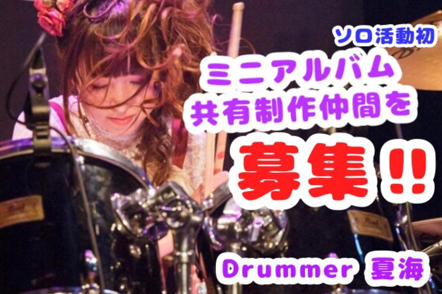 【drummer夏海】ソロ活動初!ミニアルバム制作共有キャンペーン!