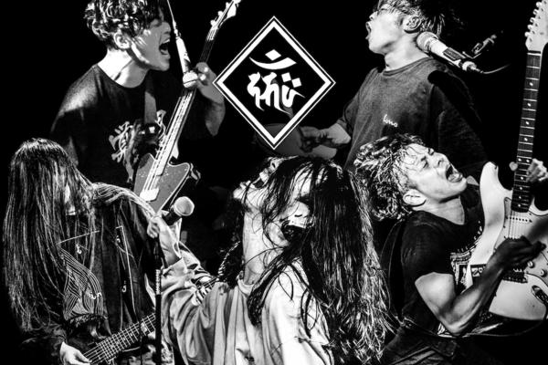 それでも尚、未来に媚びる 魂を音楽にする最強のライブバンド