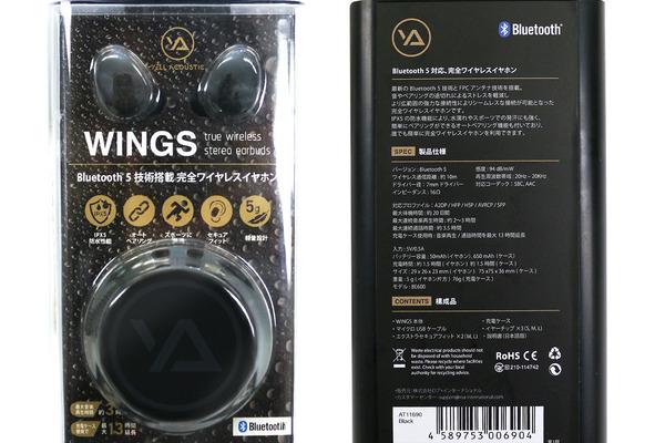 【お手軽価格の本格派】防水&超簡単接続の完全ワイヤレスイヤホン - WINGS -